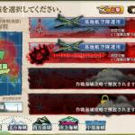 【E-2】威風堂々 出撃!栗田艦隊(甲作戦)2018冬イベント