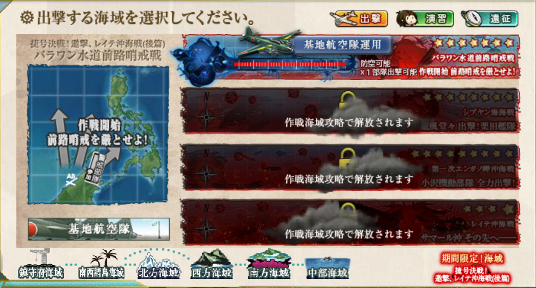 【E-1】作戦開始 前路哨戒を厳とせよ!(甲作戦)2018冬イベント