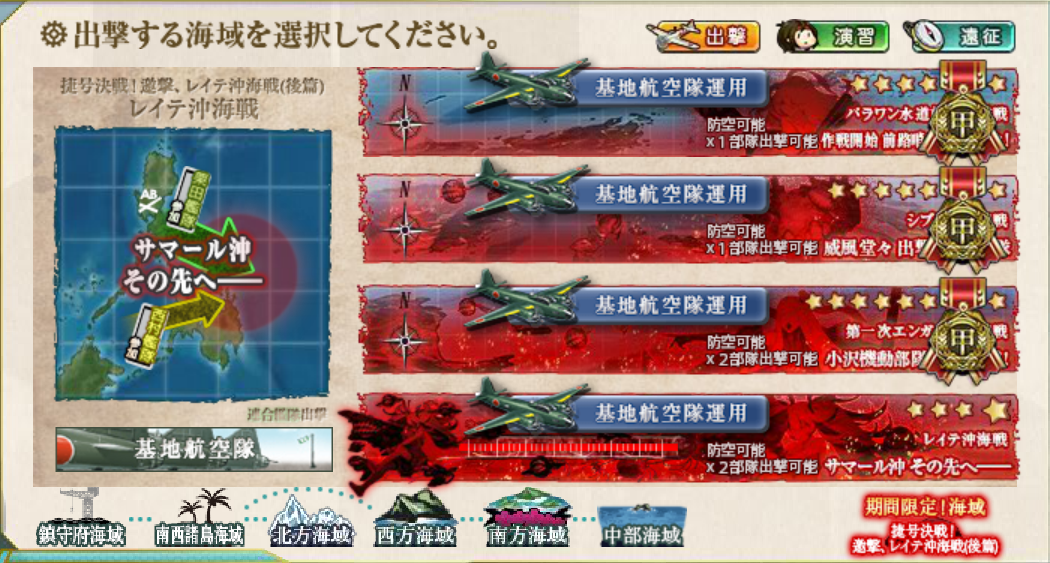 【E-4】サマール沖 その先へ(甲作戦)2018冬イベント
