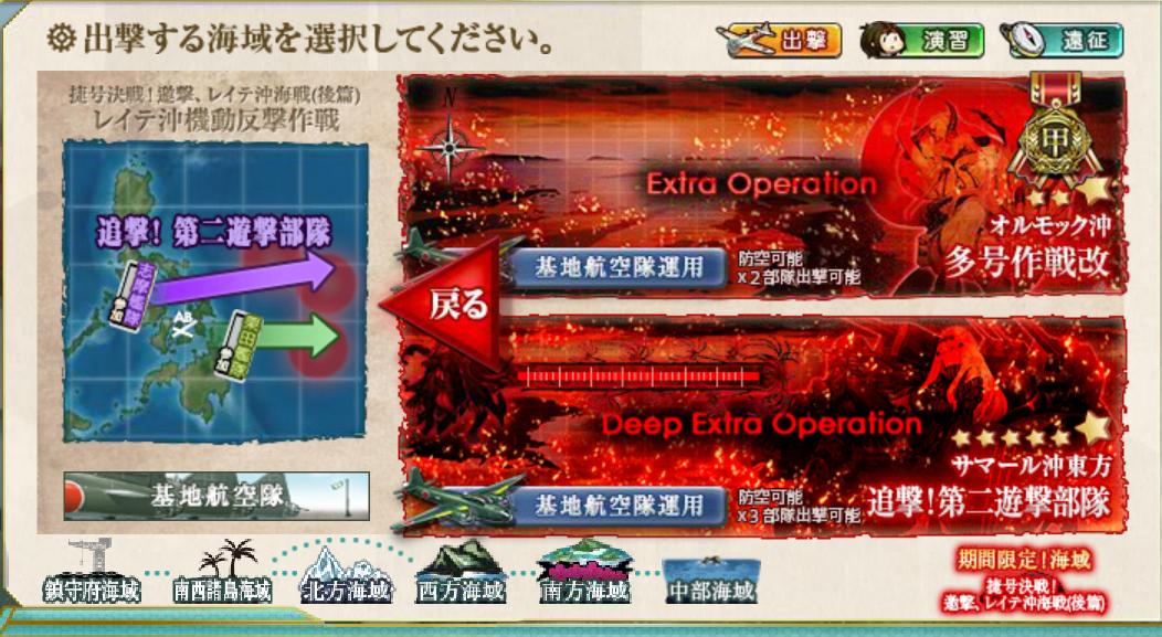 【E-6】追撃!第二遊撃部隊(甲作戦:前編)2018冬イベント