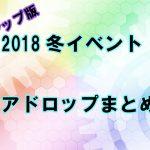 海域別レアドロップまとめ 2018冬イベント