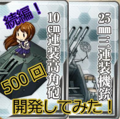10cm連装高角砲と25mm三連装機銃のレシピで500回開発した結果