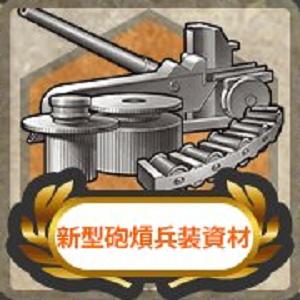 【艦これ】新型砲熕兵装資材の使い道と入手方法