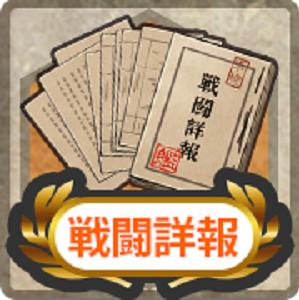 【艦これ】戦闘詳報の使い道と入手方法