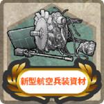 【艦これ】新型航空兵装資材の使い道と入手方法