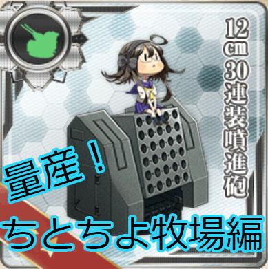 【艦これ】ちとちよ牧場による12cm30連装噴進砲の量産