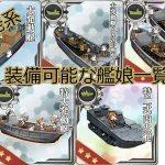 【艦これ】大発動艇・陸戦隊・内火艇などが装備可能な艦娘一覧