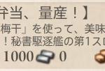 主計科拡張任務【日の丸弁当、量産!】春のミニイベント