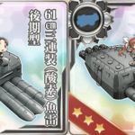 意外と集めにくい?初期魚雷