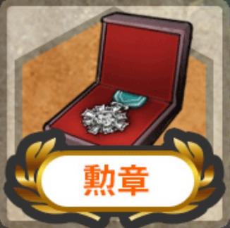 【艦これ】勲章の使い道や入手方法と任務一覧