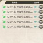 ★MAXの噴進砲改二は遠い