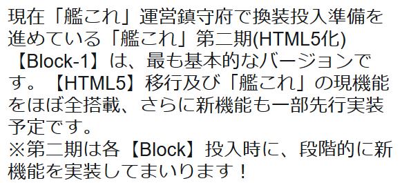 第二期【Block-1】の情報