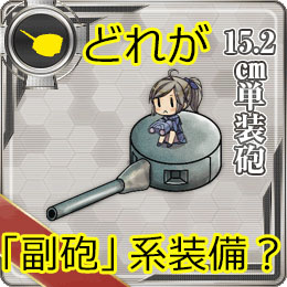 【艦これ】廃棄に必要な「副砲」系装備の収集方法