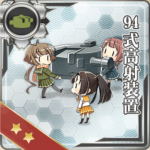 【艦これ】94式高射装置の入手方法と任務一覧