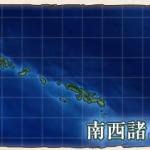 【艦これ】1-2南西諸島沖警備の攻略(二期)