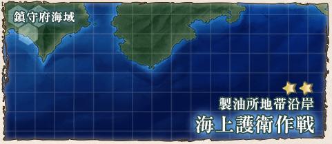 【艦これ】1-3海上護衛作戦の攻略(二期)