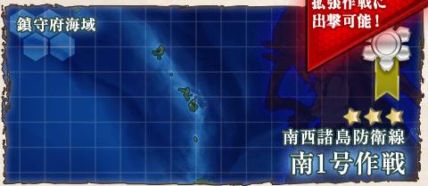 【艦これ】1-4南1号作戦の攻略(二期)