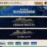 【艦これ】1-5鎮守府近海対潜哨戒の攻略(二期)