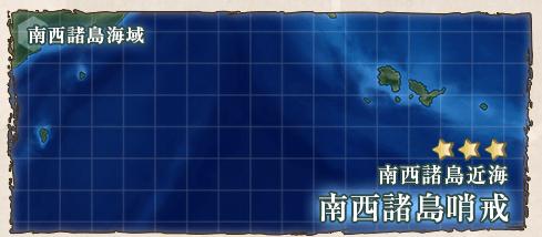 【艦これ】2-1南西諸島哨戒の攻略(二期)