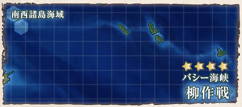 【艦これ】2-2柳作戦の攻略(二期)