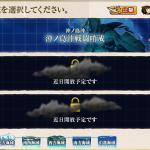 【艦これ】2-5沖ノ島沖戦闘哨戒の攻略(二期)