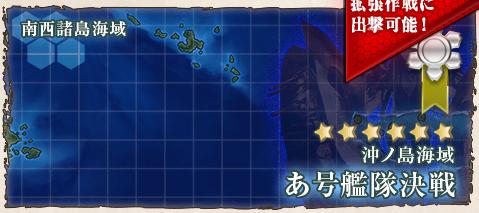 【艦これ】2-4あ号艦隊決戦の攻略(二期)
