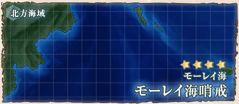 【艦これ】3-1モーレイ海哨戒の攻略(二期)