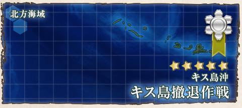 【艦これ】3-2キス島撤退作戦の攻略(二期)