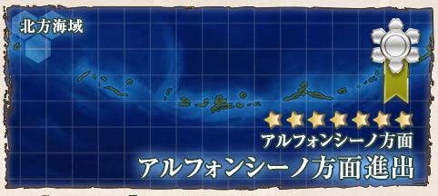 【艦これ】3-3アルフォンシーノ方面進出の攻略(二期)