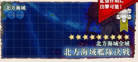 【艦これ】3-4北方海域艦隊決戦の攻略(二期)