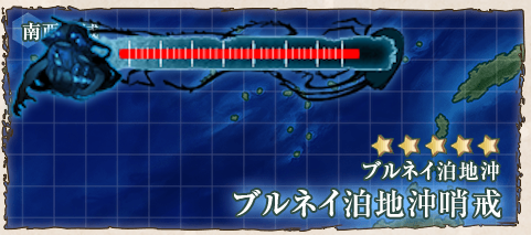 【艦これ】7-1ブルネイ泊地沖哨戒の攻略(二期)
