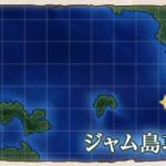 【艦これ】4-1ジャム島攻略作戦の攻略(二期)