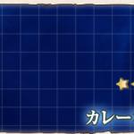 【艦これ】4-2カレー洋制圧戦の攻略(二期)