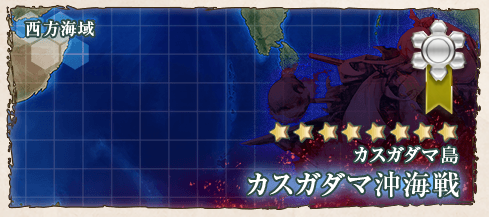 【艦これ】4-4カスガダマ沖海戦の攻略(二期)