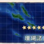 【艦これ】5-2珊瑚諸島沖海戦の攻略(二期)