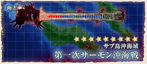 【艦これ】5-3第一次サーモン沖海戦の攻略(二期)
