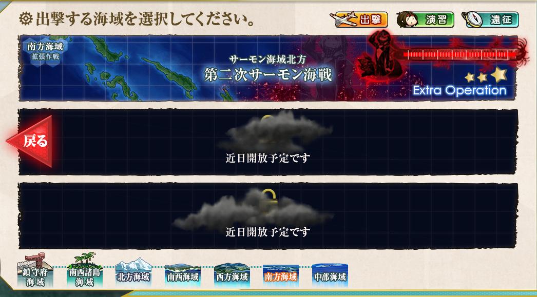 【艦これ】5-5第二次サーモン海戦の攻略(二期)
