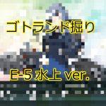 E-5でゴトランド掘り(甲作戦) 初秋イベント