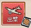 【艦これ】拡張「六水戦」、最前線へ!の攻略