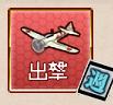 【節分拡張任務】南方海域 艦隊決戦