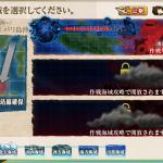 【E-1】作戦準備!後方兵站線確保(甲作戦)初秋イベント