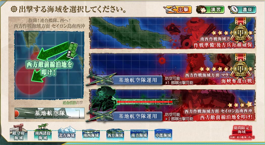 【E-3】西方敵前線泊地を叩け!ゲージ1本目(甲作戦)初秋イベント