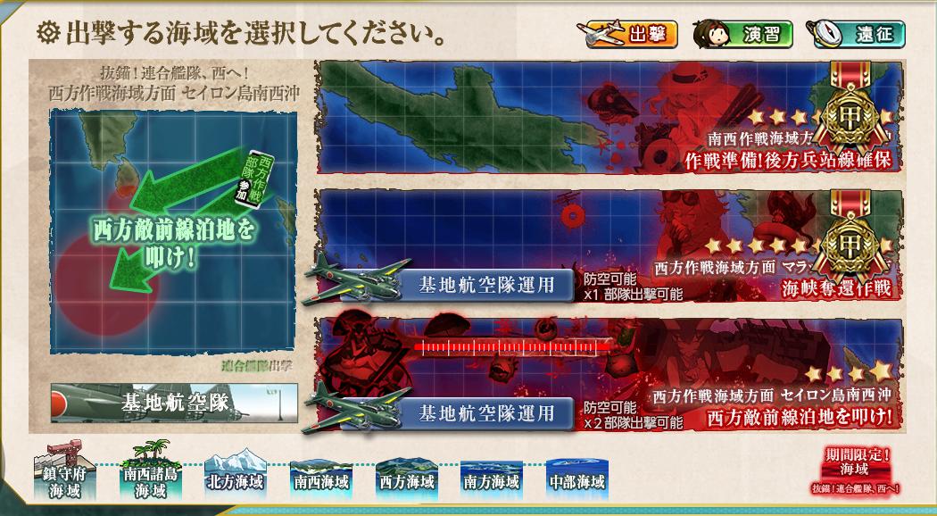【E-3】西方敵前線泊地を叩け!ゲージ2本目(甲作戦)初秋イベント