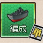 精強「第十七駆逐隊」を編成せよ!