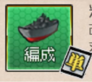 精鋭「第十駆逐隊」、抜錨準備!