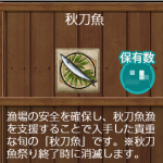 秋刀魚の最終釣果(2018)