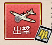 春!「三一駆」旗艦「長波」、出撃せよ!の攻略