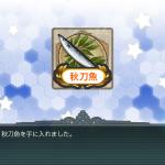 【艦これ】秋刀魚漁用の編成(2018)