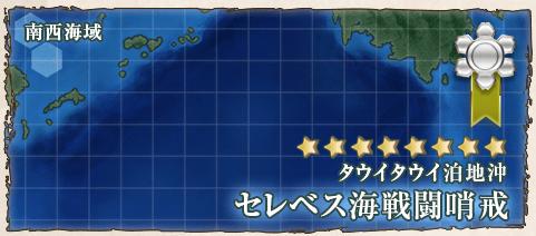 【艦これ】7-2セレベス海戦闘哨戒の攻略