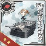 【艦これ】12.7cm連装砲C型改二の牧場と改修について